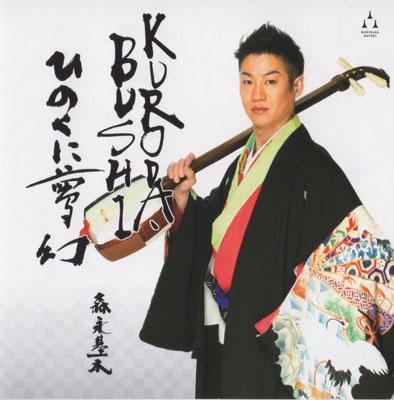 森永 基木 「 KURODA-BUSHI ひのくに夢幻」(MORINAGA MOTOKI)