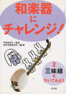 「和楽器にチャレンジ」執筆(汐文社)