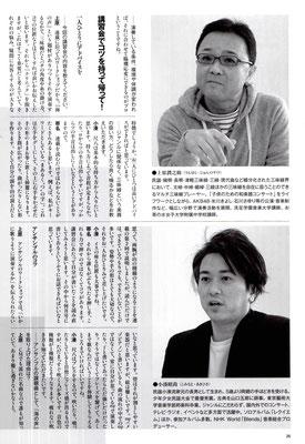 邦楽ジャーナル 2018.3月号 (3)