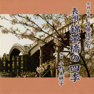 「長唄 錦帯橋の四季」(Northern Lights Records)