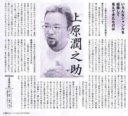 邦楽ジャーナル 2004.9月号
