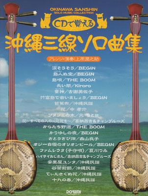 「CDで覚える 沖縄三線ソロ曲集」アレンジ・演奏(ドレミ楽譜出版社)