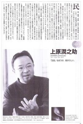 邦楽ジャーナル 2006.12月号