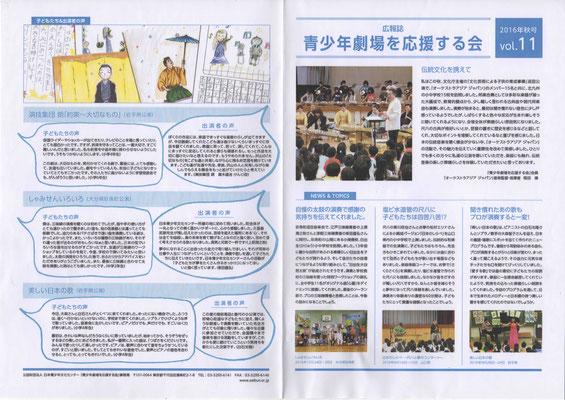 (公財)日本青少年文化センター 広報誌「青少年劇場を応援する会」2016  vol.11 しゃみせんいろいろ