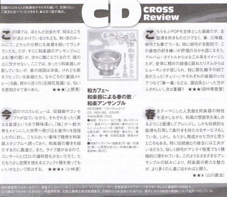 邦楽ジャーナル 2010.4月号