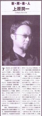 邦楽ジャーナル 2002.7月号