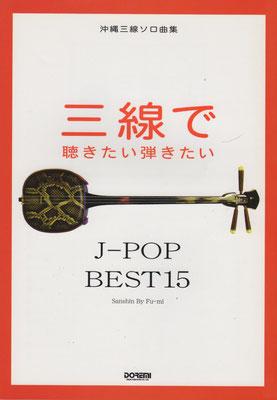 「三線で聴きたい弾きたい J-POP BEST15」採譜(ドレミ楽譜出版社)