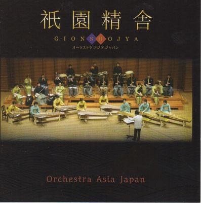 オーケストラアジア 「祇園精舎」(キングレコード)