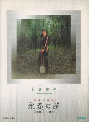 「上妻宏光 津軽三味線 永遠の詩」ミュージックスコアディレクト(ドレミ楽譜出版社)