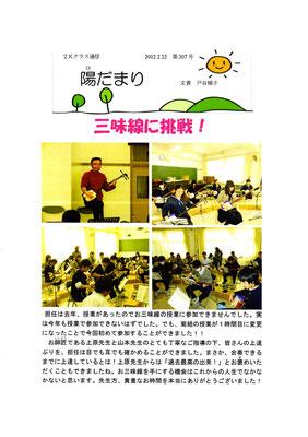 お茶の水女子大学附属中学校 校内新聞 2012.2月