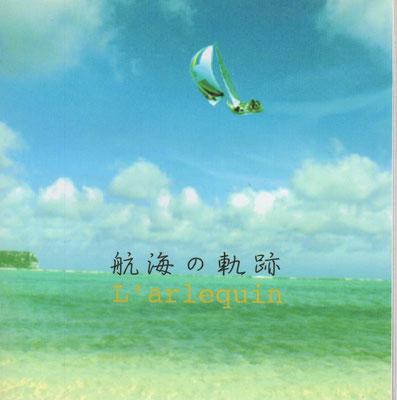 L'arlequin アルルカン 「航海の軌跡」(沢井ガリバルディー慶太・L'arlequin)