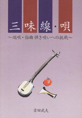 「三味線・唄 〜端唄・俗曲 弾き唄いへの挑戦〜」制作協力(吉田武夫・高木書房)