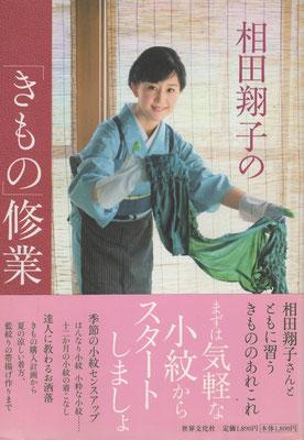 「相田翔子の きもの 修業」制作協力(世界文化社)