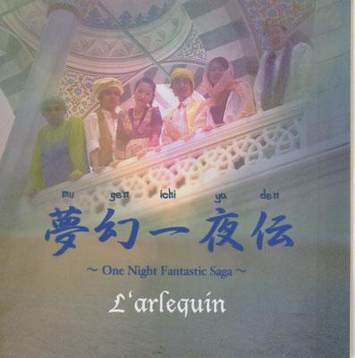 L'arlequin アルルカン 「夢幻一夜伝」(沢井ガリバルディー慶太・L'arlequin)