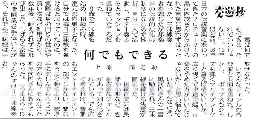 日本経済新聞 2013.3月