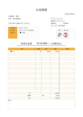 お見積書のテンプレート自動計算(税別)