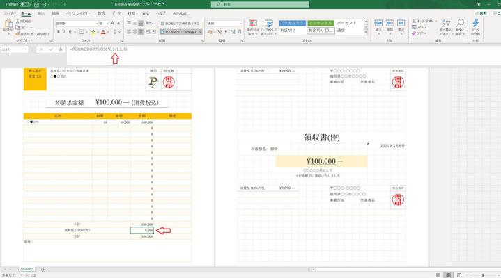 Excel自動計算(内税、税込)計算式