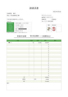 ご請求書のテンプレート自動計算(税別)