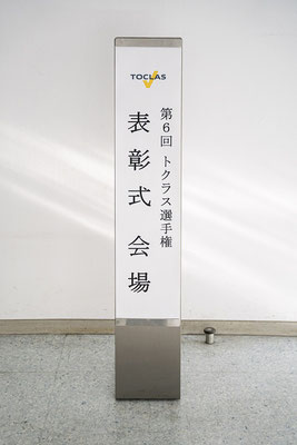 第6回 トクラス選手権 表彰式会場(静岡県浜松市 トクラス本社)