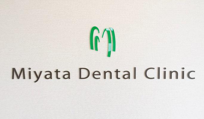 福津市 みやた歯科こども歯科クリニック(サイン)