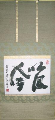 Tada ima (japanische Grussformel wenn man nach Hause kommt)