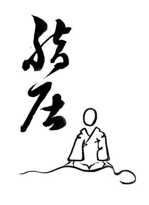 Logo für eine Shiatsu-Praxis