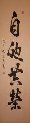 """Ji ta kyo ei"" Prinzip im Judo"