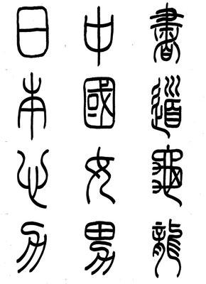 Kleine Siegelschrift