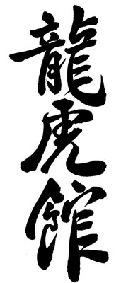"""""""Ryukokan"""" in Halbkursivschrift"""