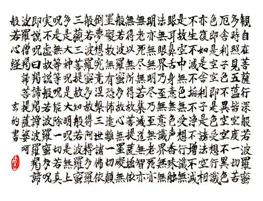 Herz-Sutra in Regelschrift (Originalgrösse: 15x12cm)