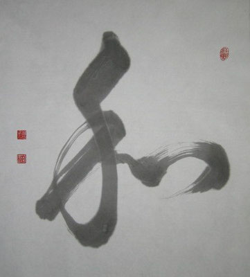 Wa (Harmonie)
