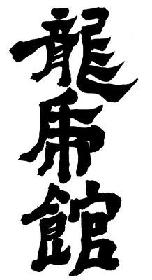 """""""Ryukokan"""" in Beamtenschrift"""