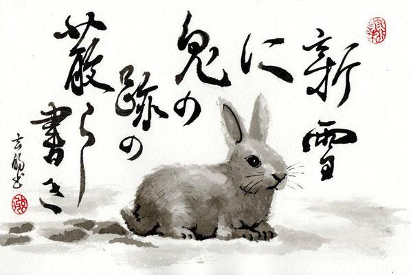 Neujahrskarte für das Jahr des Hasen