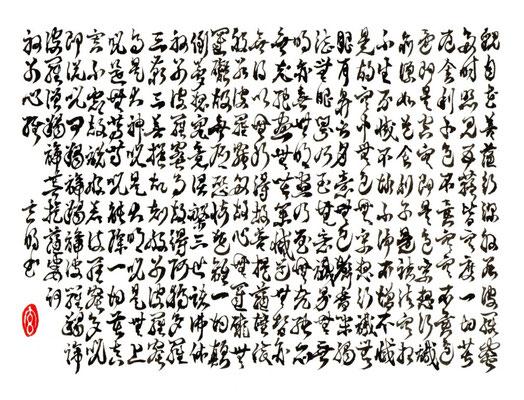 Herz-Sutra in Grasschrift (Originalgrösse: 15x12cm)