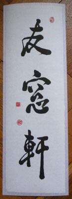 Anschrift eines japanischen Teezimmers