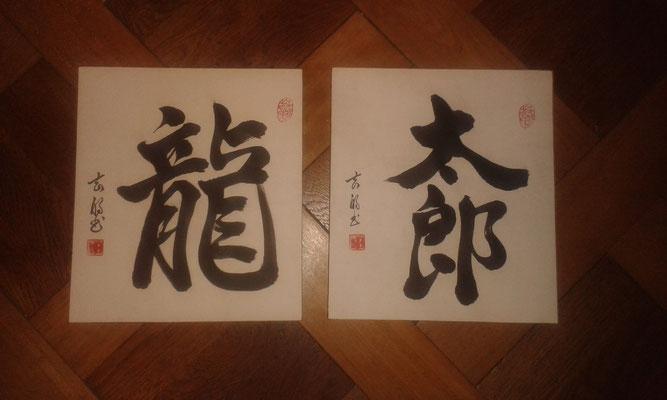 """Japanische Namen """"Ryu"""" und """"Taro"""""""