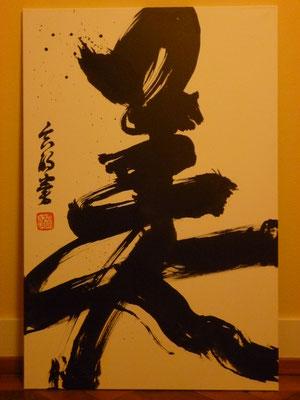 Tusche auf Leinwand für ein japanisches Restaurant