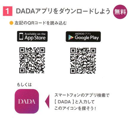 iphoneの方はApple store、アンドロイドの方はGoogle Playでアプリをダウンロードしてください。