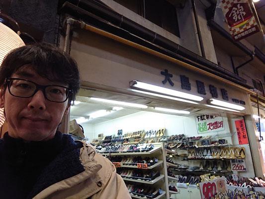 場所を間違えて通り過ぎてたので引き返してきて見つけた大島履物店。錦は外国人観光客ばっかりでした!