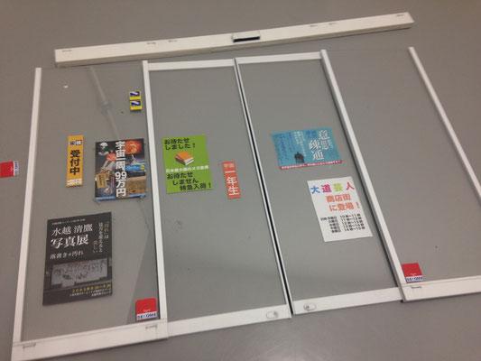 自動ドアにポスターを貼る