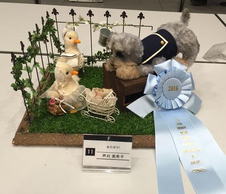 2016年 第8回アニマルコンテスト 日本テディベア協会賞『あそぼウ‼』