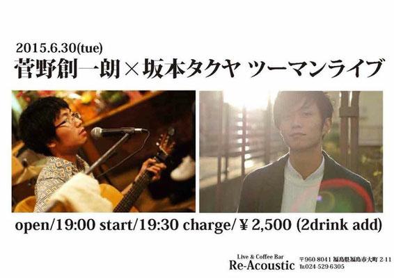 6.30 福島で初のツーマンライブです。