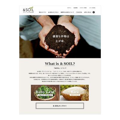 株式会社うちだファーム様 「&SOIL」ホームページ制作