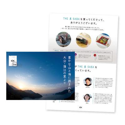 有限会社戸髙水産 「THE 美SABA」パンフレット制作