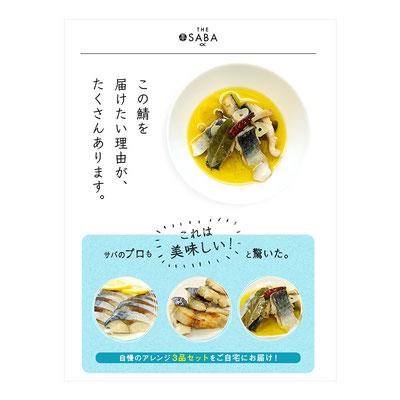 有限会社戸髙水産 「THE 美SABA」ホームページ制作