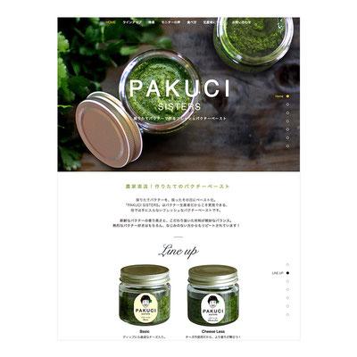 立川あゆみ様 「PAKUCI SISTERS」ホームページ制作