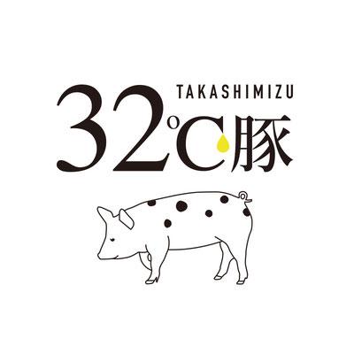 高清水養豚組合様「32℃豚」ロゴ制作