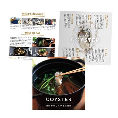 湧別漁協組合様 「COYSTER」パンフレット制作