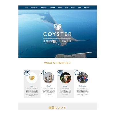 湧別漁協組合様 「COYSTER」ホームページ制作