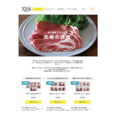 高清水養豚組合様「32℃豚」ホームページ制作